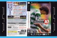 [100円便OK]【新品】【PSP】ワールドサッカーウイニングイレブン10ユビキタスエヴォリューション[お取寄せ品]