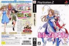 [100円便OK]【新品】【PS2】ああっ女神さまっ通常版[お取寄せ品]