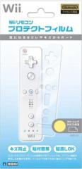 [100円便OK]【新品】【WiiHD】Wiiリモコンプロテクトフィルム[お取寄せ品]