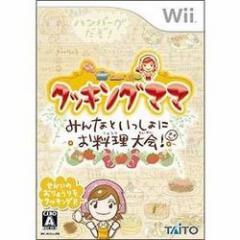 [100円便OK]【新品】【Wii】クッキングママ みんなといっしょにお料理大会![お取寄せ品]