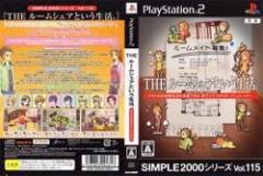 [100円便OK]【新品】【PS2】THEルームシェアーという生活。[お取寄せ品]