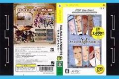 [100円便OK]【新品】【PSP】【BEST】VALHALLA KNIGHTS -ヴァルハラナイツ-[在庫品]