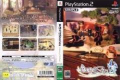 [100円便OK]【新品】【PS2】まほろばStories【通常版】[在庫品]