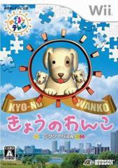 [100円便OK]【新品】【Wii】ジクソーパズル きょうのわんこ[お取寄せ品]