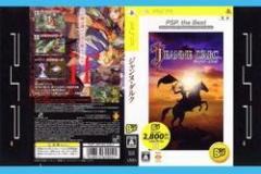 [100円便OK]【中古】【PSP】【BEST】ジャンヌ・ダルク[お取寄せ品]