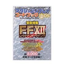 【新品】【DSHD】アクションリプレイ コードブックDS 増刊号[お取寄せ品]