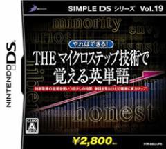 [100円便OK]【新品】【DS】THEマイクロステップで覚える英単語SIMPLE DS19[お取寄せ品]