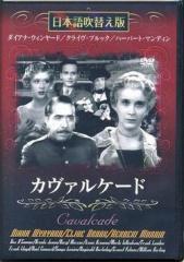 [100円便OK]【新品】【DVD】カヴァルケード(大帝国行進曲[在庫品]