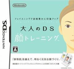 【新品】【DS】フェイスニングで表情豊かに印象アップ大人のDS顔トレーニング[お取寄せ品]