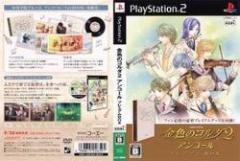 【新品】【PS2】【限】金色のコルダ2アンコール プレミアムBOX[お取寄せ品]