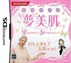 [100円便OK]【新品】【DS】佐伯チズ式 夢見肌〜Dream Skincare〜[お取寄せ品]