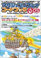 【新品】【DSHD】アクションリプレイ コードブックDS Vol.4[お取寄せ品]
