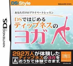 [100円便OK]【新品】【DS】DSではじめる ティップネスのヨガ[在庫品]