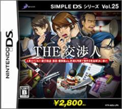 [100円便OK]【新品】【DS】SIMPLE DS 25 THE 交渉人[在庫品]