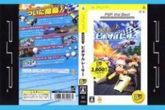 [100円便OK]【新品】【PSP】【BEST】サルゲッチュ ピポサルレーサー[お取寄せ品]
