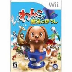 [100円便OK]【新品】【Wii】わんこと魔法のぼうし[お取寄せ品]