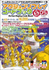 【新品】【DSHD】アクションリプレイコードブック5[お取寄せ品]