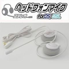 【新品】【DSHD】ステレオヘッドフォンマイク ホワイト[在庫品]