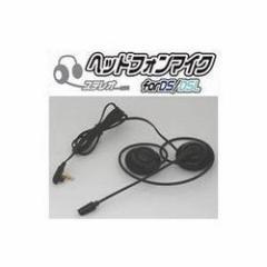 【新品】【DSHD】ステレオヘッドフォンマイク ブラック[在庫品]