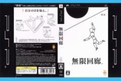 [100円便OK]【中古】【PSP】無限回廊[お取寄せ品]