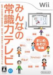 [100円便OK]【新品】【Wii】みんなの常識力テレビ[お取寄せ品]