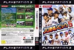 [100円便OK]【中古】【PS3】プロ野球スピリッツ5[お取寄せ品]