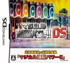 [100円便OK]【新品】【DS】マジカル頭脳パワー!!DS[在庫品]