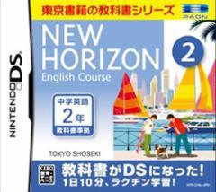 [100円便OK]【新品】【DS】NEW HORIZON English Course 2 DS[お取寄せ品]