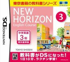 [100円便OK]【新品】【DS】NEW HORIZON English Course 3 DS[お取寄せ品]