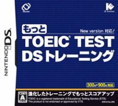 [100円便OK]【新品】【DS】もっとTOEIC TEST DSトレーニング[お取寄せ品]