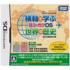 [100円便OK]【新品】【DS】横軸で学ぶ世界の歴史 ヨコ・ガクDS[在庫品]