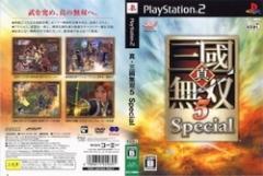 [100円便OK]【新品】【PS2】真・三國無双5 Special[お取寄せ品]