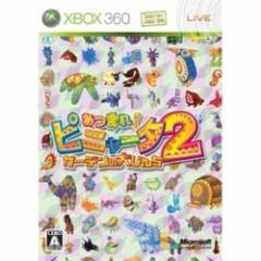 【新品】【Xbox360】【限】あつまれ!ピニャータ2:ガーデンの大ぴんち 初回限定版[お取寄せ品]