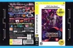 [100円便OK]【新品】【PSP】【BEST】ガンダムバトルクロニクル[お取寄せ品]