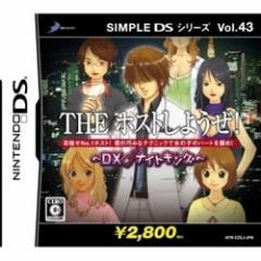 [100円便OK]【新品】【DS】SIMPLE DS 43 THE ホストしようぜ!〜DXナイトキング〜[在庫品]