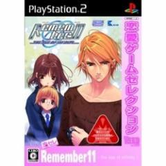 [100円便OK]【新品】【PS2】【BEST】Remember11-the age of infinity- 恋愛ゲームセレクション[お取寄せ品]