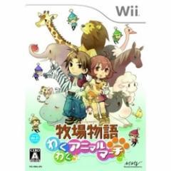 [100円便OK]【新品】【Wii】牧場物語 わくわくアニマルマーチ[在庫品]
