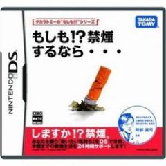 [100円便OK]【新品】【DS】もしも!?禁煙するなら・・・[お取寄せ品]