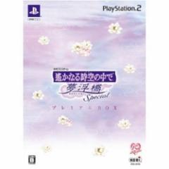 【新品】【PS2】【限P】遥かなる時空の中で 夢浮橋Special プレミアムBox[お取寄せ品]