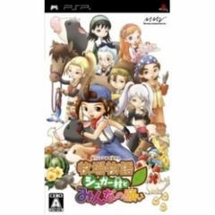 [100円便OK]【新品】【PSP】牧場物語 シュガー村とみんなの願い[お取寄せ品]