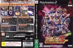 [100円便OK]【新品】【PS2】スーパーロボット大戦Z スペシャルディスク[お取寄せ品]
