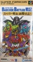 【新品】【SFC】バーコードバトラー戦記 スーパー戦士出撃せよ![在庫品]