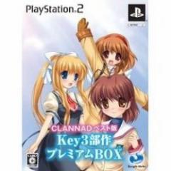 【新品】【PS2】【BEST】CLANNAD(クラナド) ベスト版 Key3部作プレミアムBOX[お取寄せ品]