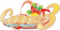 【新品】【PS2】【限】Canvas3〜淡色のパステル〜 限定版[お取寄せ品]