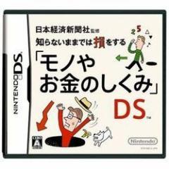 [100円便OK]【新品】【DS】知らないままでは損をする「モノやお金のしくみ」DS[お取寄せ品]