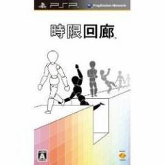 [100円便OK]【新品】【PSP】時限回廊[お取寄せ品]