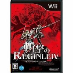 [100円便OK]【新品】【Wii】斬撃のレギンレイヴ[お取寄せ品]