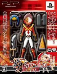【新品】【PSP】【限】絶対ヒーロー改造計画 限定版[お取寄せ品]