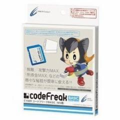 【新品】【WiiHD】【CYBER】コードフリーク ベーシック(Wii用)[お取寄せ品]