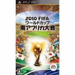 [100円便OK]【新品】【PSP】2010 FIFA ワールドカップ南アフリカ大会[お取寄せ品]